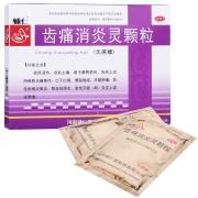 辅仁 齿痛消炎灵颗粒(无蔗糖) 10g*6袋