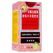念慈菴 京都念慈菴蜜炼川贝枇杷膏 150ml/瓶