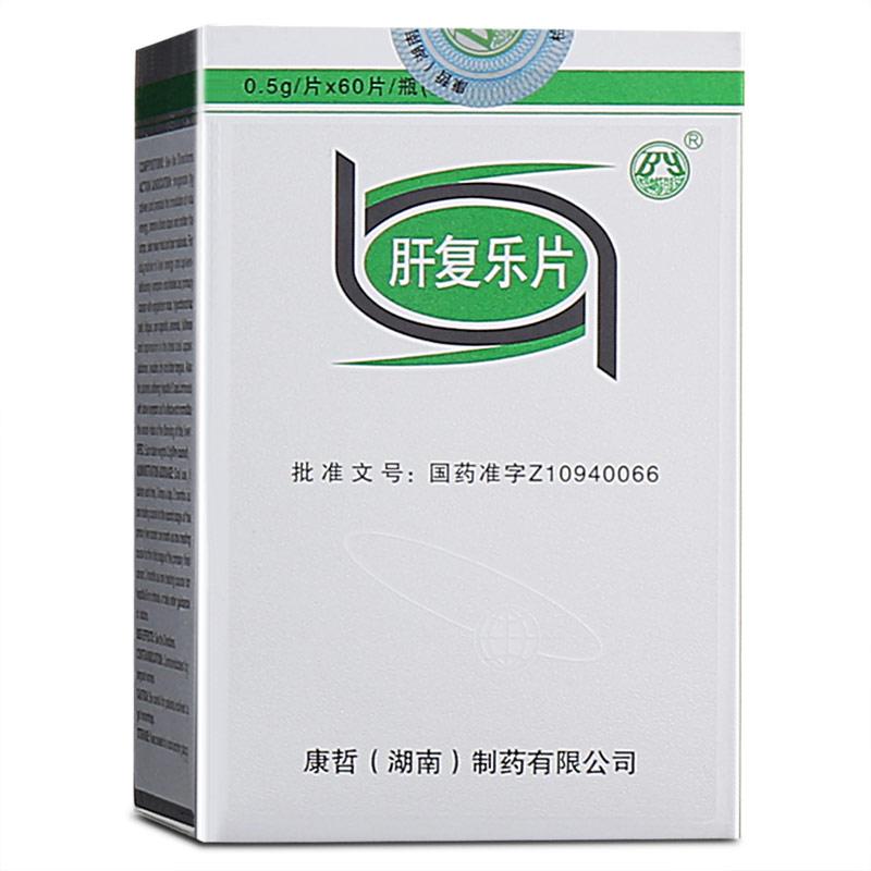 康哲 肝復樂片