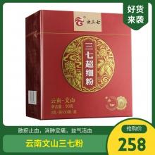 云三七 三七超細粉 90g(3g*30袋)