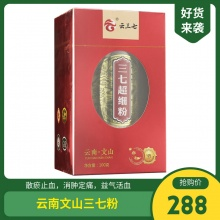 云三七 三七超細粉 100g/瓶