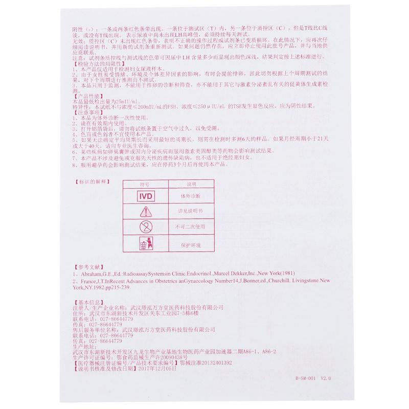 仙知 排卵檢測試紙 促黃體生成素(LH)檢測試紙(膠體金法) 條型