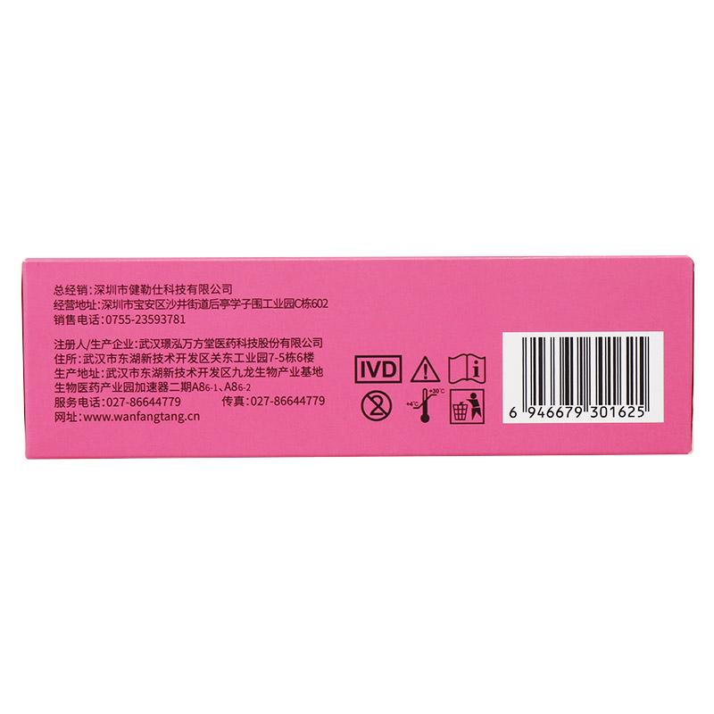 仙知 排卵检测试纸 促黄体生成素(LH)检测试纸(胶体金法) 条型