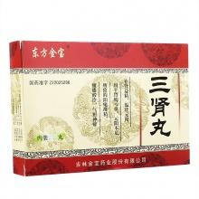 东方金宝 三肾丸 10丸/盒
