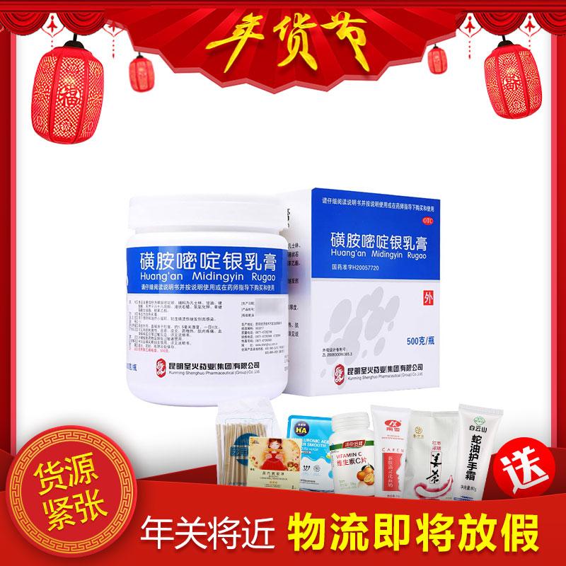 圣火 磺胺嘧啶银乳膏