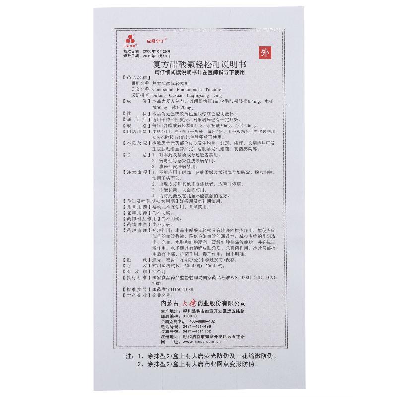 三花大唐 复方醋酸氟轻松酊(搽剂用)