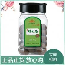 太安堂 胖大海 120g/瓶