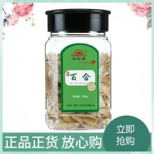 太安堂 百合 100g/瓶