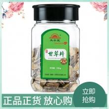 太安堂 甘草片 100g/瓶