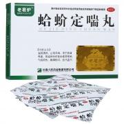 老君炉 蛤蚧定喘丸 6g*6袋/盒
