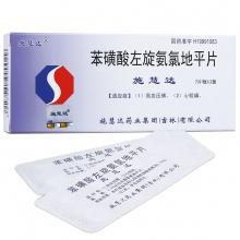 施慧达 苯磺酸左氨氯地平片 2.5mg*7片*2板/盒