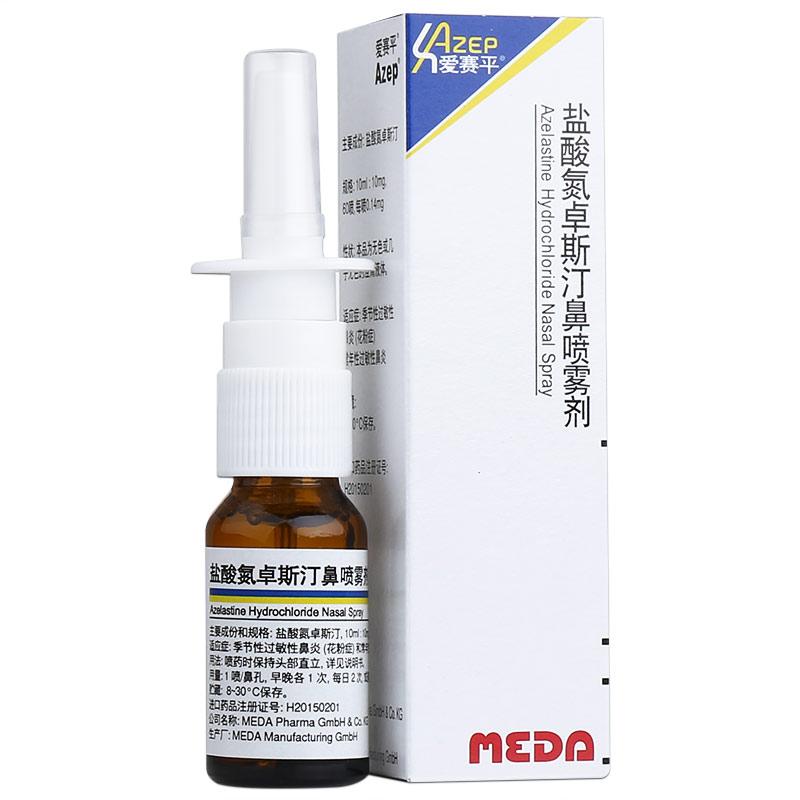 爱赛平 盐酸氮卓斯汀鼻喷雾剂