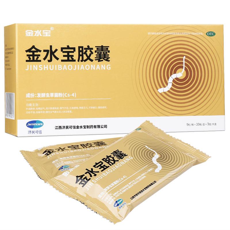 金水寶 金水寶膠囊 0.33g*9粒*10板*3盒