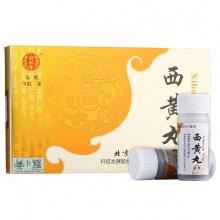 同仁堂 西黄丸 3g*10瓶(1g/20丸)