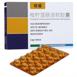 切诺 桉柠蒎肠溶软胶囊 0.3g*18粒