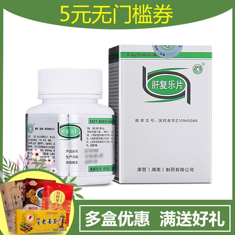 康哲 肝复乐片