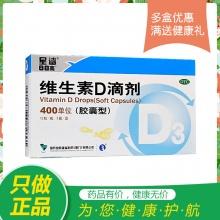 星鲨 维生素D滴剂(胶囊型) D3 400IU*12粒*2板