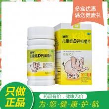 迪巧 兒童維D鈣咀嚼片 (750mg+D3 100IU)*30片