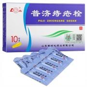 魯南 普濟痔瘡栓 1.3g*10粒