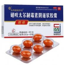 朗依 硝呋太尔制霉素阴道软胶囊 (500mg+20万IU)*6粒
