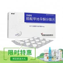 艾诺克 醋酸甲地孕酮分散片 40mg*36片