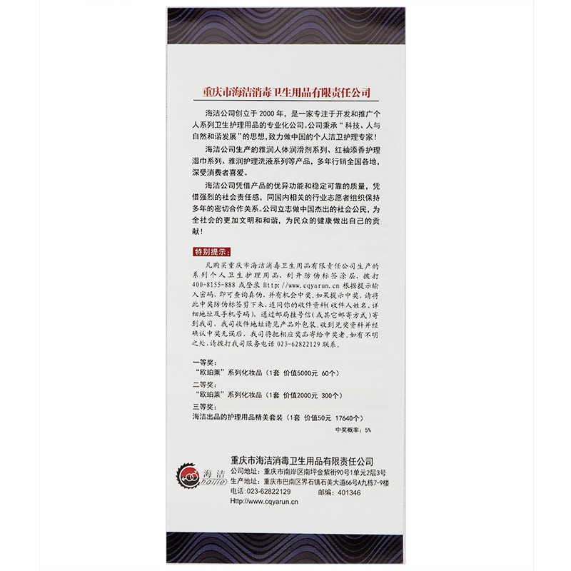 海洁 人体润滑剂 (后庭专用)