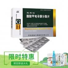 宜利治 醋酸甲地孕酮分散片 160mg*10片*3板/盒