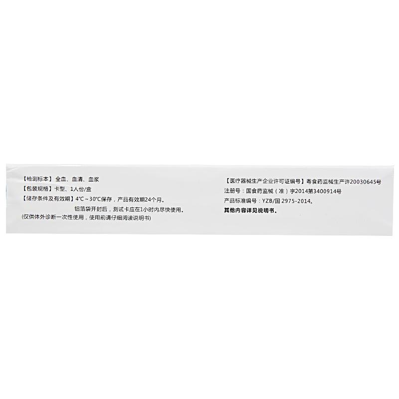 万孚 梅毒螺旋体抗体(TP)检测试剂(胶体金法) 卡型