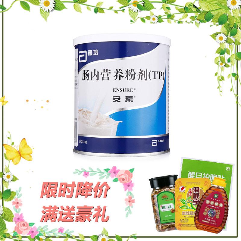 安素 腸內營養粉劑(TP)