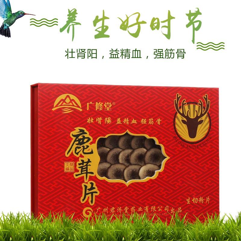 廣修堂 鹿茸(生切粉片)