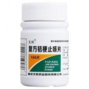 【金鼠送福,守卫健康】仅需15元/盒,镇咳、祛痰药。详情咨询药师!
