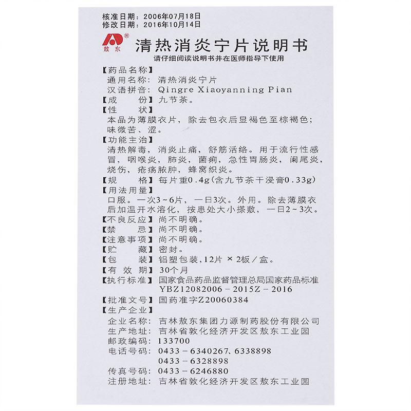 敖东 清热消炎宁片