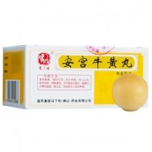 冯了性 安宫牛黄丸 1.5g