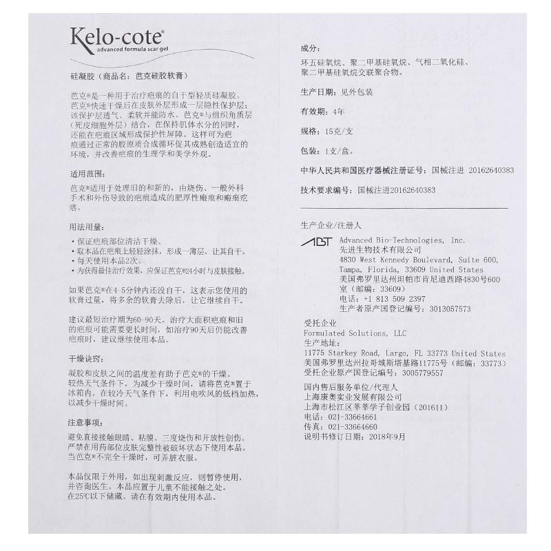 kelo-cote 芭克硅膠軟膏