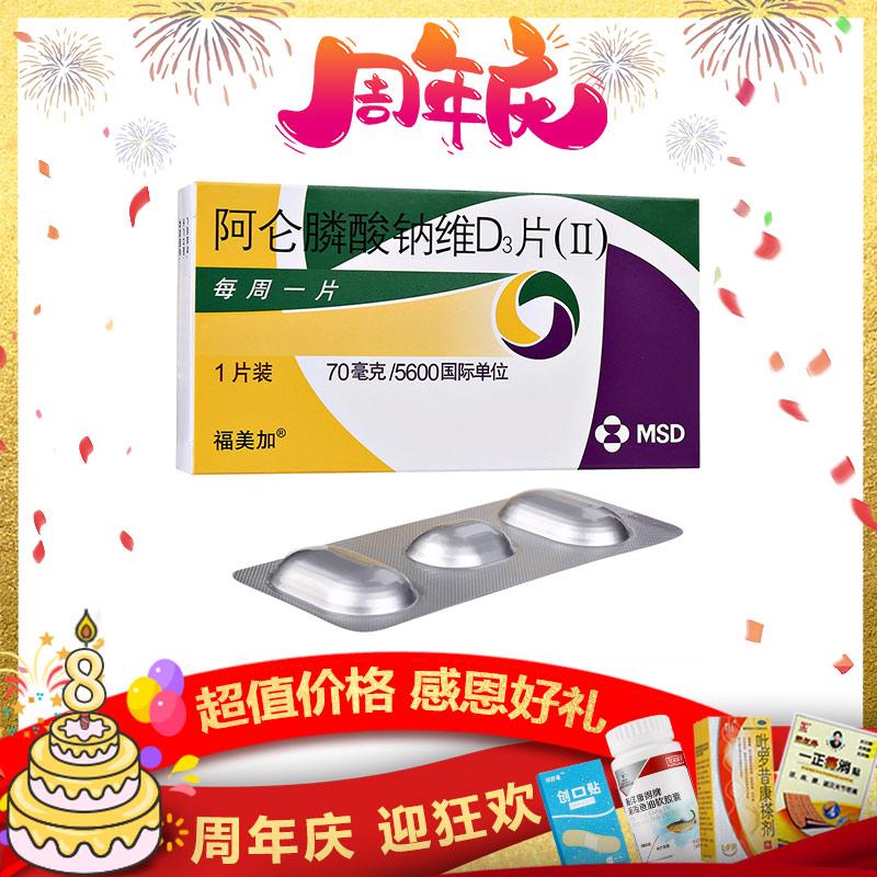 福美加 阿侖膦酸鈉維D3片(Ⅱ)