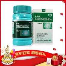 迪巧 維D鈣咀嚼片 (750mg+D3 100)*60片