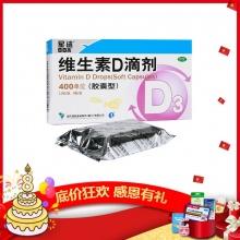 星鯊 維生素D滴劑(膠囊型) D3 400IU*12粒*3板