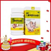 迪巧 儿童维D钙咀嚼片 (750mg+D3 100IU)*60片