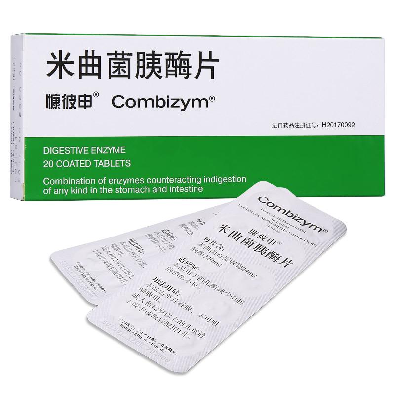 慷彼申 米曲菌胰酶片