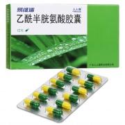易维适 乙酰半胱氨酸胶囊 0.2g*12粒