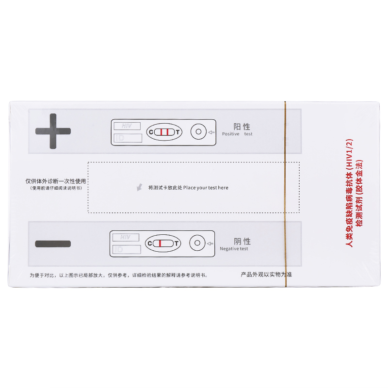 萬孚 人類免疫缺陷病毒抗體(HIV1/2)檢測試劑(膠體金法) 卡型