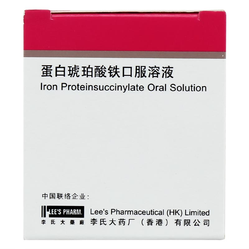 菲普利 蛋白琥珀酸铁口服溶液