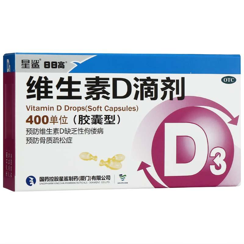 星鲨 维生素D滴剂(胶囊型)