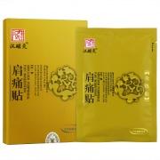 汉磁灸 灸热贴 (肩痛贴) HC-B 2贴装