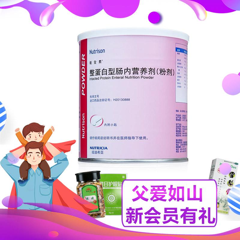 能全素 整蛋白型肠内营养剂(粉剂)