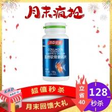 汤臣倍健 胶原软骨素钙片 108g(1200mg*90片)/瓶