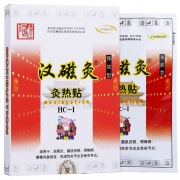 汉磁灸 灸热贴 HC-I 强效型 2贴