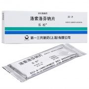 樂松 洛索洛芬鈉片 60mg*20片