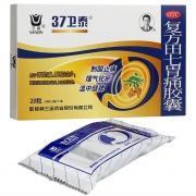 三金 復方田七胃痛膠囊 0.5g*20粒/盒