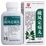 普濟堂 疏風定痛丸(小蜜丸) 60g(20g/100丸)